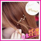 髮夾 歐美 飾品 日韓 星星 星座 水鑽 邊夾 頭飾 氣質 夢幻 造型 甜美 高雅 唯美 典雅 髮夾