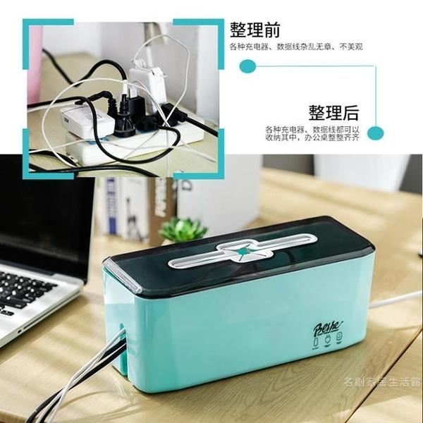 家用大號塑料電線盒拖線板整理盒電源線收納盒插座集線器理線盒【快速出貨】