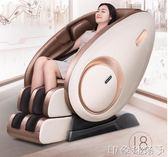 艾斯凱按摩椅家用全自動太空艙電動全身揉捏推拿多功能老人沙發椅 MKS全館免運