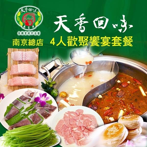 【台北】天香回味鍋物南京總店4人歡聚饗宴套餐