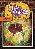 (二手書)九十二年童話選