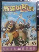 挖寶二手片-B33-055-正版DVD【馬達加斯加1】-卡通動畫-國英語發音