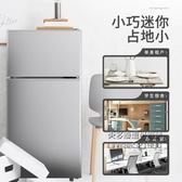 冷藏櫃 冰箱家用小型雙門式冷凍藏宿舍三開門節能租房迷你小冰箱 每日下殺NMS