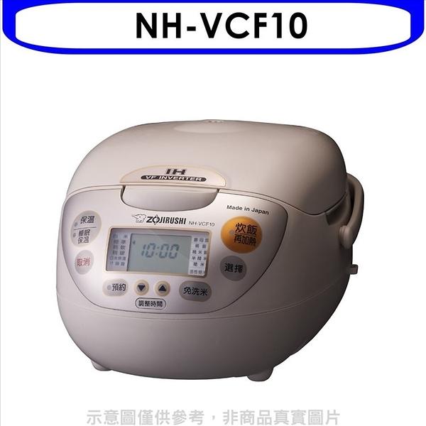 象印【NH-VCF10】IH電子鍋 不可超取 優質家電