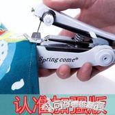 縫紉機 【加強版】微型手動縫紉機迷你家用便攜袖珍小型手持縫紉機簡易 Cocoa
