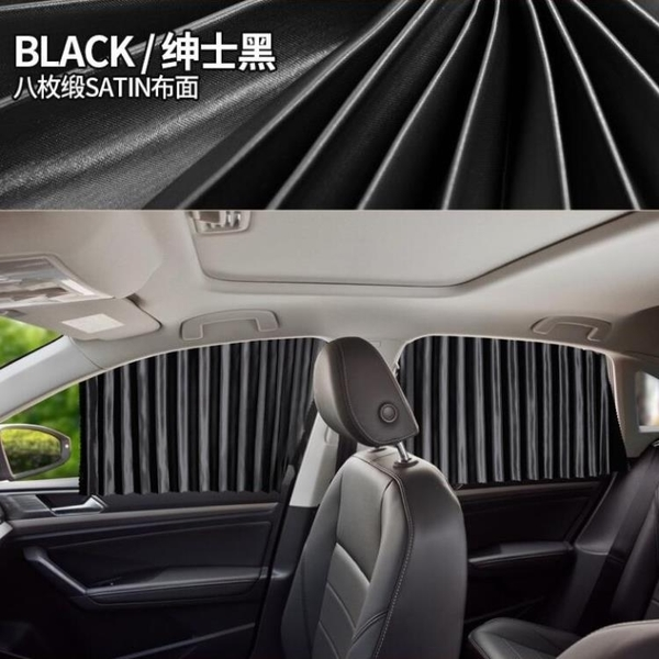 新款汽車通用遮陽簾遮光簾全磁軌道車窗簾車用窗簾(前排/70公分/777-9881)