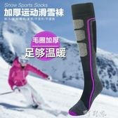 男女秋冬戶外襪子加厚保暖毛圈速干吸汗徒步高筒滑雪襪 盯目家