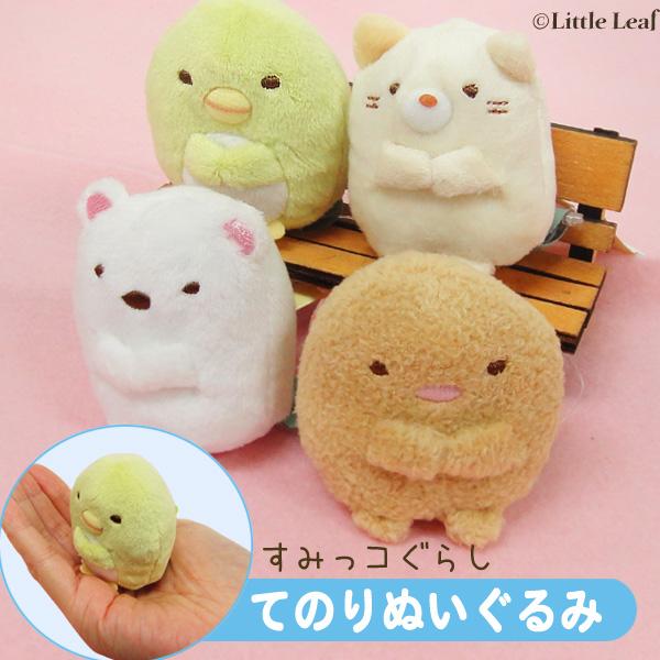 角落生物 迷你絨毛玩偶 手掌娃娃 SS號 Sumikko Gurash 日本正版 該該貝比日本精品 ☆
