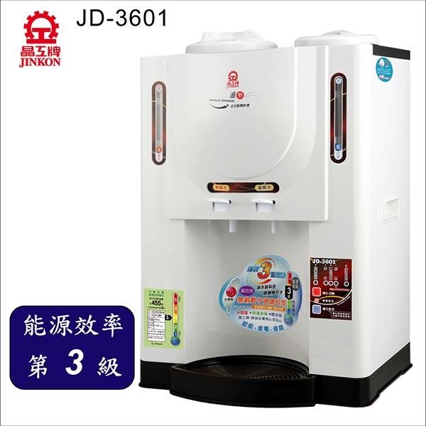 送濾心*1【晶工牌】溫熱10.4公升全自動開飲機 JD-3601《刷卡分期+免運》