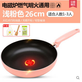 平底鍋不粘鍋電磁爐通用DL13873『時尚玩家』