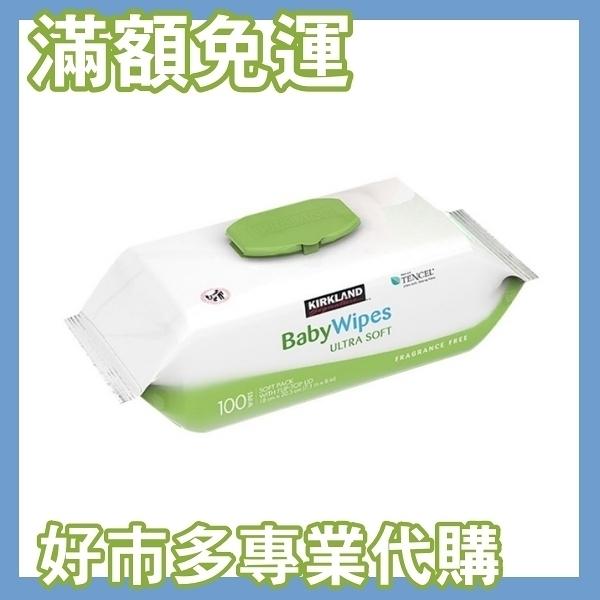 【免運費】【好市多專業代購】 Kirkland Signature 科克蘭 超柔軟嬰兒濕巾 濕紙巾 900 張