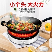 半球電磁爐家用送全套圓形迷你電磁爐小型節能炒菜鍋一體電池爐 好樂匯