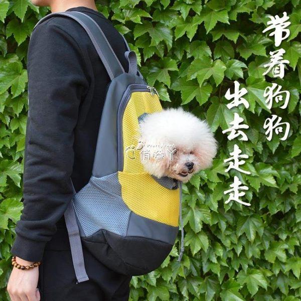 寵物背包 寵物包泰迪背包外出便攜雙肩旅行胸前比熊貓小狗箱包袋子用品YYS 俏腳丫
