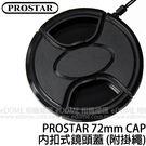 PROSTAR 72mm CAP 內扣式鏡頭前蓋 鏡頭蓋 附掛繩 (郵寄免運 立福貿易公司貨)