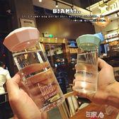 透明玻璃水瓶帶蓋防漏喝水杯 E家人