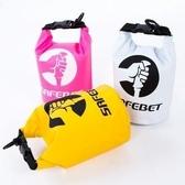 ♥巨安網購♥【BF206E11E835 】SAFEBET 戶外防水游泳浮潛小號防偷密封桶包漂流袋2 升
