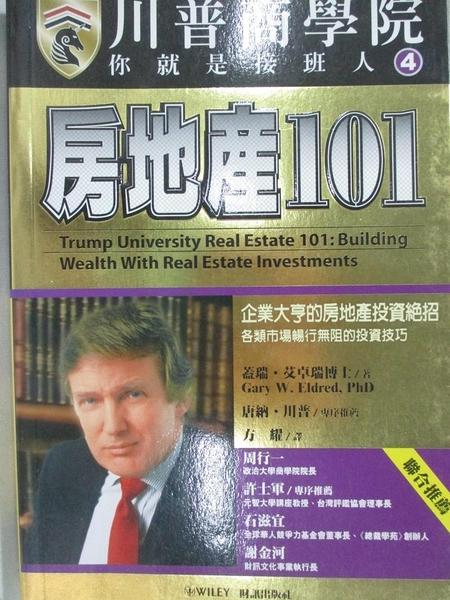 【書寶二手書T4/投資_C65】川普商學院_房地產101_方耀, 蓋瑞‧艾卓