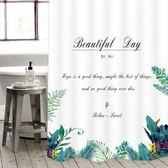 北歐浴簾綠葉植物衛生間隔斷簾浴室防水浴簾加厚防水窗簾門簾 月光節85折