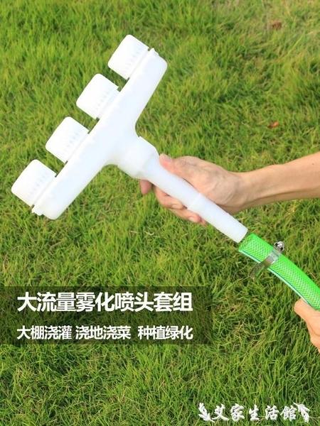 澆水神器農用澆地澆菜灌溉噴頭大棚霧化灑水器水霧園林自動噴霧器  LX 艾家