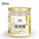 【菇王】有機甜酒釀 240g 純素 無加糖