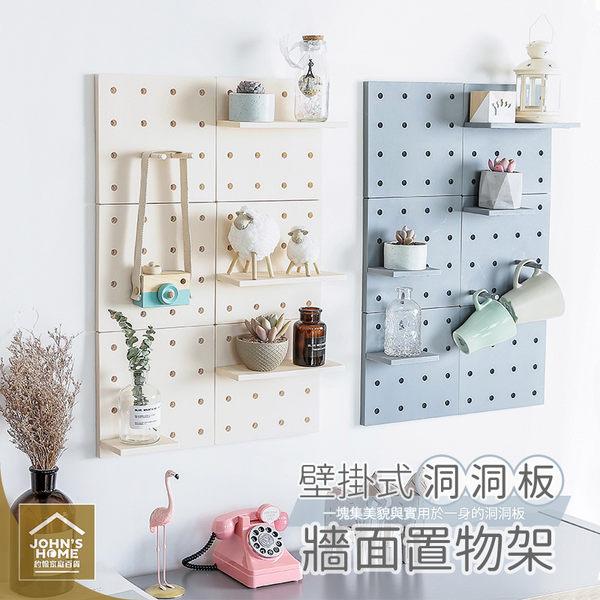 約翰家庭百貨》【SA560】洞洞板壁掛式置物架 免打孔DIY牆面收納架 免釘免鑽塑膠牆上牆壁組合板