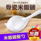 新年大促骨瓷純白骨瓷米飯鏟飯勺創意家用陶瓷餐具易清洗電飯煲專 森活雜貨