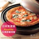 【配件王】代購 日本製 常滑燒 Pizz...