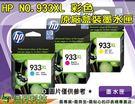 HP NO.933XL/933 XL 藍色 原廠墨水匣 6100/6600/6700/7110/7610/7612 IAMH92