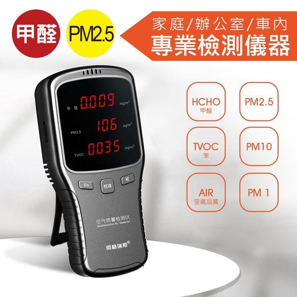 福利品 雷射多功能空氣品質檢測器/儀 PM 1.0/2.5/10 甲醛 TVOC檢測