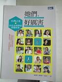 【書寶二手書T8/傳記_B6Z】她們好厲害-台灣之光18位女科學家改變世界_楊泰興