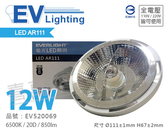 EVERLIGHT億光 LED 12W 6500K 白光 20度 全電壓 AR111 _ EV520069