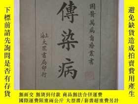 二手書博民逛書店罕見國醫萬病自療叢書-----傳染病18176 茹十眉 上海大衆