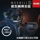 【Weebill-S 跟焦 圖傳 套組】三軸穩定器 微單 單眼 智雲 Zhiyun 套裝 手持 雲台 正成公司貨 屮X7
