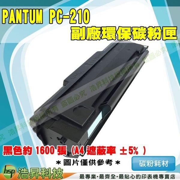 PANTUM 奔圖 PC-210 黑色 環保碳粉匣 P2500 / P2500w ETCPA01