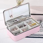 首飾盒歐式韓版手飾品首飾收納盒便攜耳環釘首飾盒子 nm5167【pink中大尺碼】