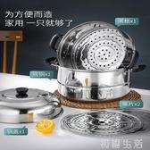 不銹鋼蒸鍋三3層多層蒸饅頭的蒸籠格加厚4層家用煤氣灶用電磁爐鍋 中秋節全館免運