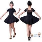 拉丁舞練功服 新款兒童拉丁舞裙少兒演出服女童夏季中大童考級表演舞蹈練功服裝 1色