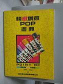 【書寶二手書T3/設計_XAK】精緻創意POP畫典10_吳銘書
