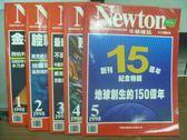 【書寶二手書T8/雜誌期刊_QCX】牛頓_176~180期間_共5本合售_地球創生的150億年等