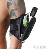 跑步手機臂包男女運動手機臂包臂套健身手機臂袋 小艾時尚