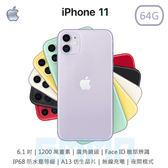 送玻保+保護殼【3期0利率】Apple iPhone 11 6.1吋 64G 超廣角 Face ID 臉部辨識 IP68防水塵 智慧型手機