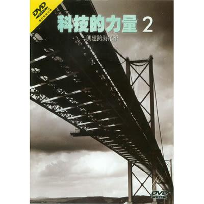 科技的力量2 興建跨海吊橋 DVD
