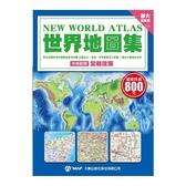 世界地圖集(放大清晰版)