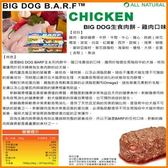 *KING WANG*【免運費】【01011015】盒裝 BIG DOG BARF 巴夫生食肉餅 犬用雞肉口味 長條狀