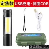 手電筒強光超亮多功能可充電LED便攜式家用迷你戶外防水遠射騎行