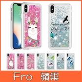 蘋果 iphone 12 pro 12 pro max i12 mini iphone 11 pro max HU流沙殼 手機殼 全包邊 閃粉 軟殼 保護殼