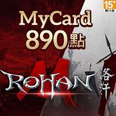 【綠蔭-全店免運】點數卡-MyCard 洛汗M專屬卡 890點