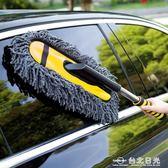 汽車撣子刷車拖把擦車掃灰除塵工具車用洗車神器蠟拖清潔用品刷子  igo 台北日光