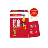 小兒利撒爾 綜合乳鐵-藻精配方 50包【新高橋藥妝】