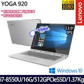 【Lenovo】YOGA 920 80Y7CTO1WW 13.9吋i7-8550U四核512G SSD效能翻轉觸控筆電★附原廠觸碰筆★